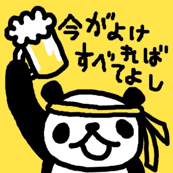 画像1: 酔いどれパンダ Tシャツ (1)