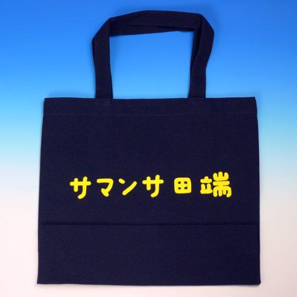 画像1: サマンサ田端 トートバッグ (1)