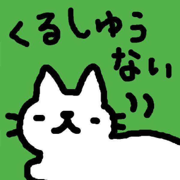 画像1: くるしゅうないネコ Tシャツ  (1)