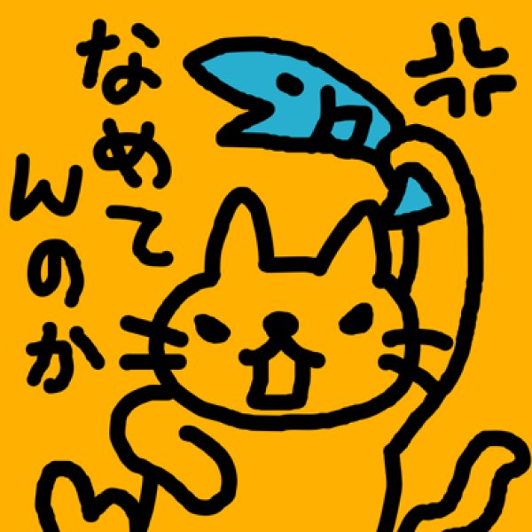 画像1: なめてんのかネコ Tシャツ (1)