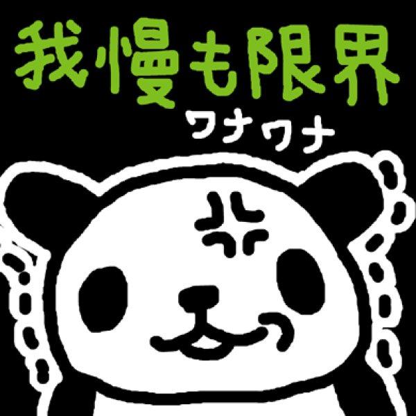 画像1: パンダまじギレ5秒前 Tシャツ (1)
