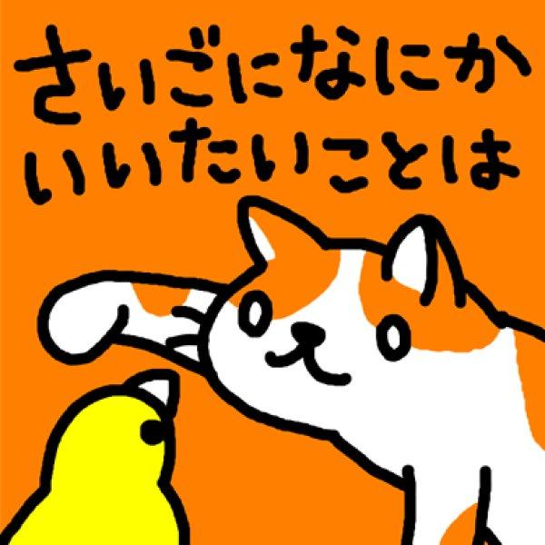 画像1: インコとねこ Tシャツ (1)