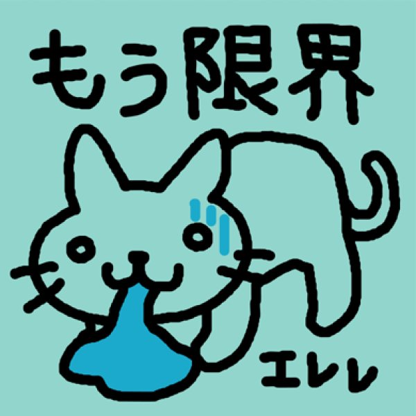 画像1: もどす猫 Tシャツ (1)