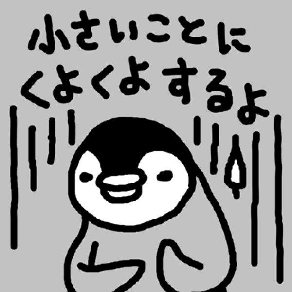 画像1: 小さいことにペンギン Tシャツ (1)