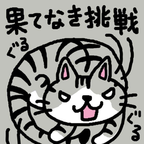 画像1: ぐるぐるネコ Tシャツ (1)