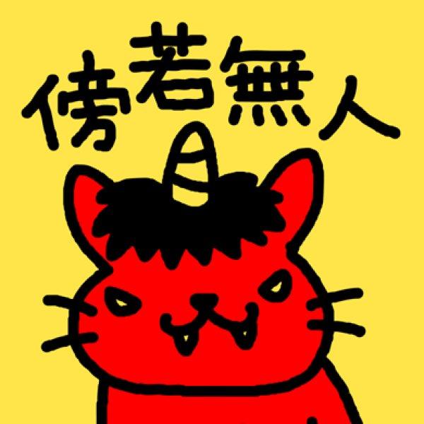 画像1: 傍若無人の赤鬼 Tシャツ (1)