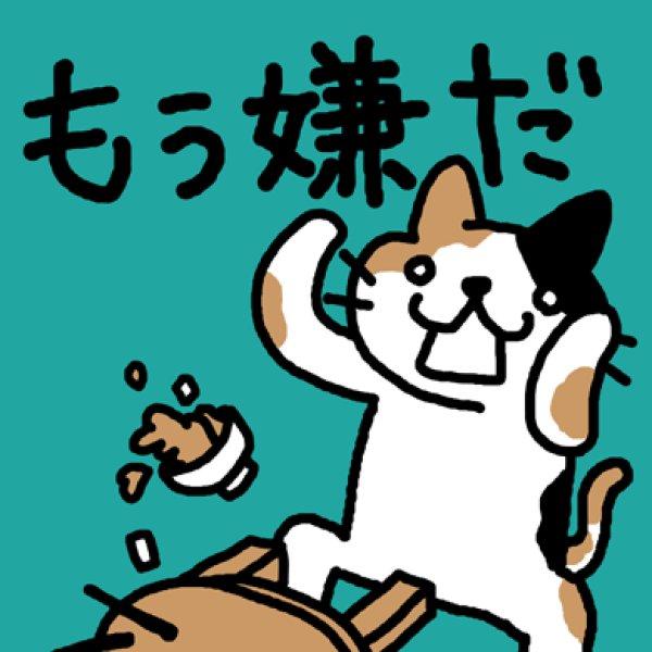 画像1: ちゃぶ台をひっくり返す猫 Tシャツ  (1)