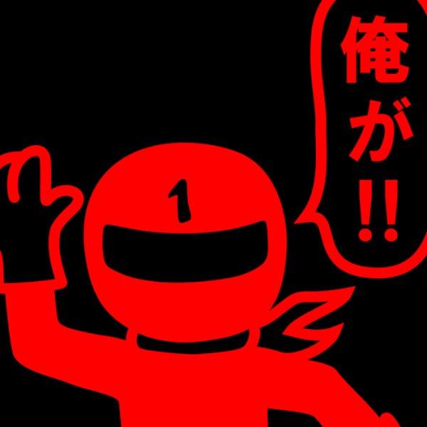 画像1: 俺戦隊 俺ンジャー Tシャツ  (1)