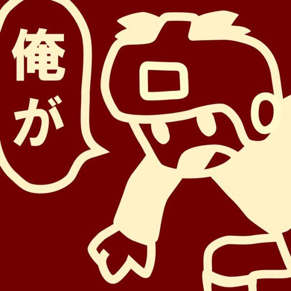 画像1: 俺ラグビー Tシャツ  (1)